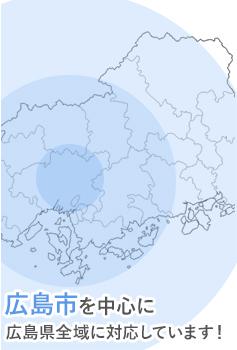 広島市を中心に広島県全域に対応しています!